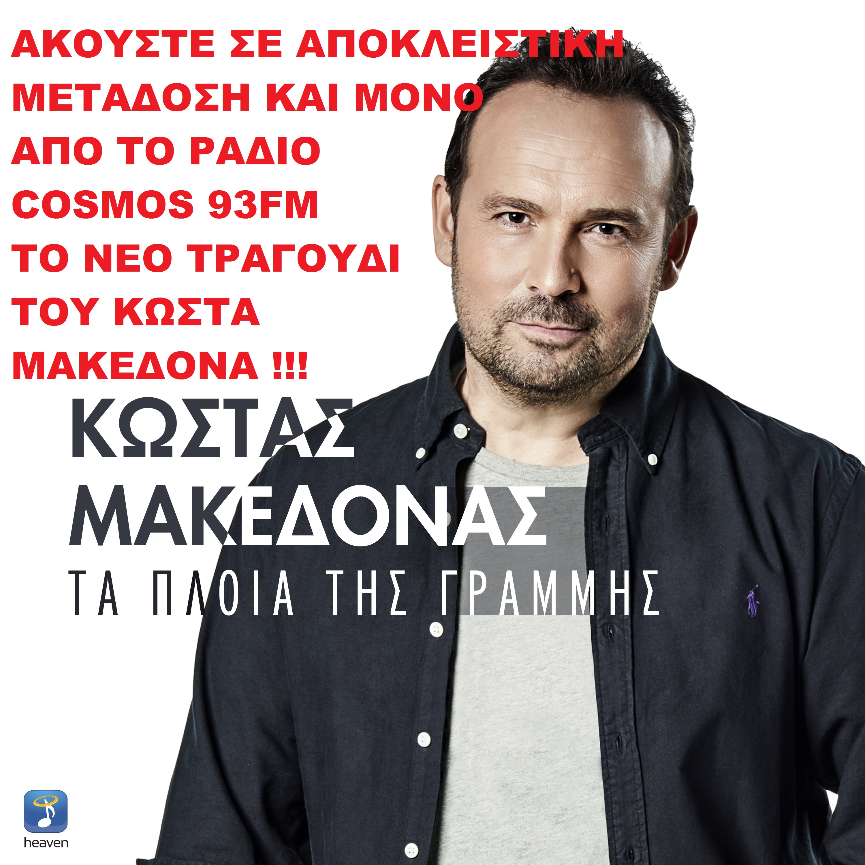 itunes_ makedonas