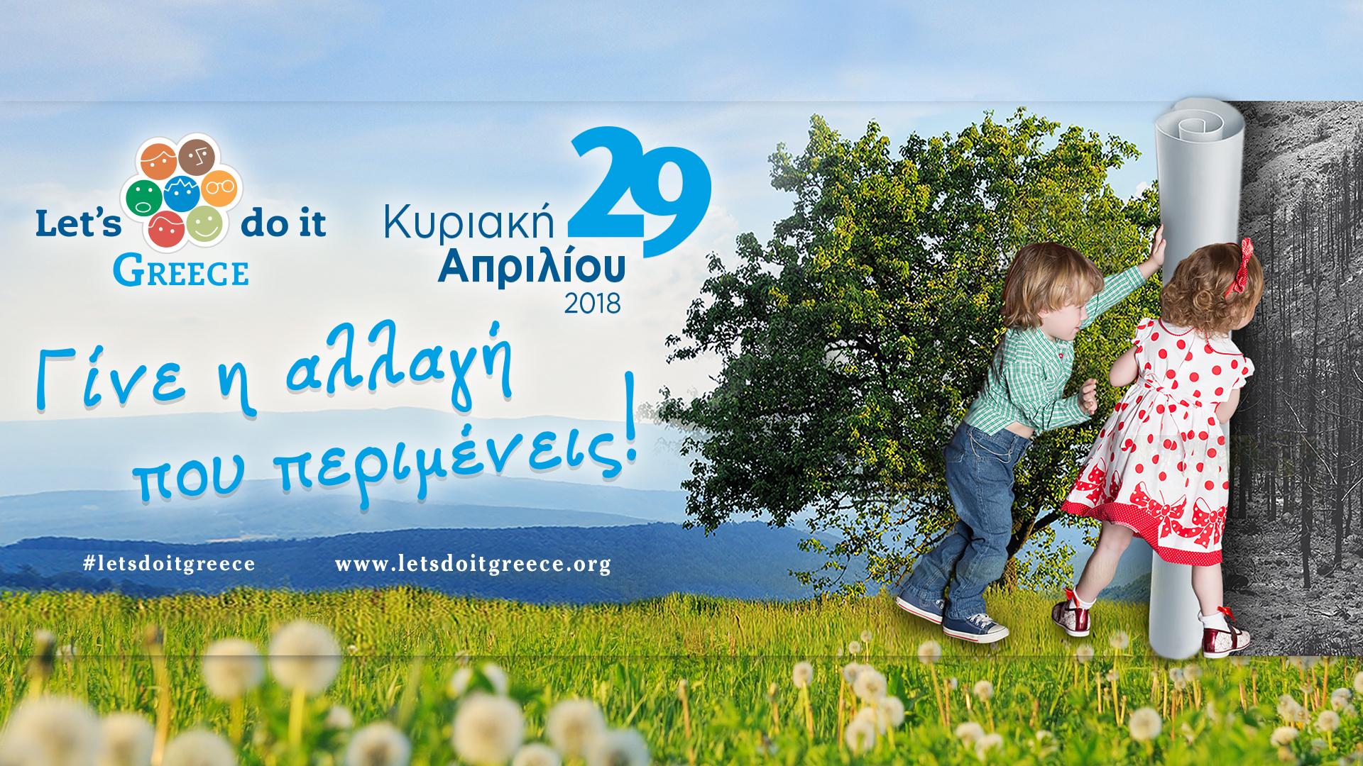Let's do it Greece (2)