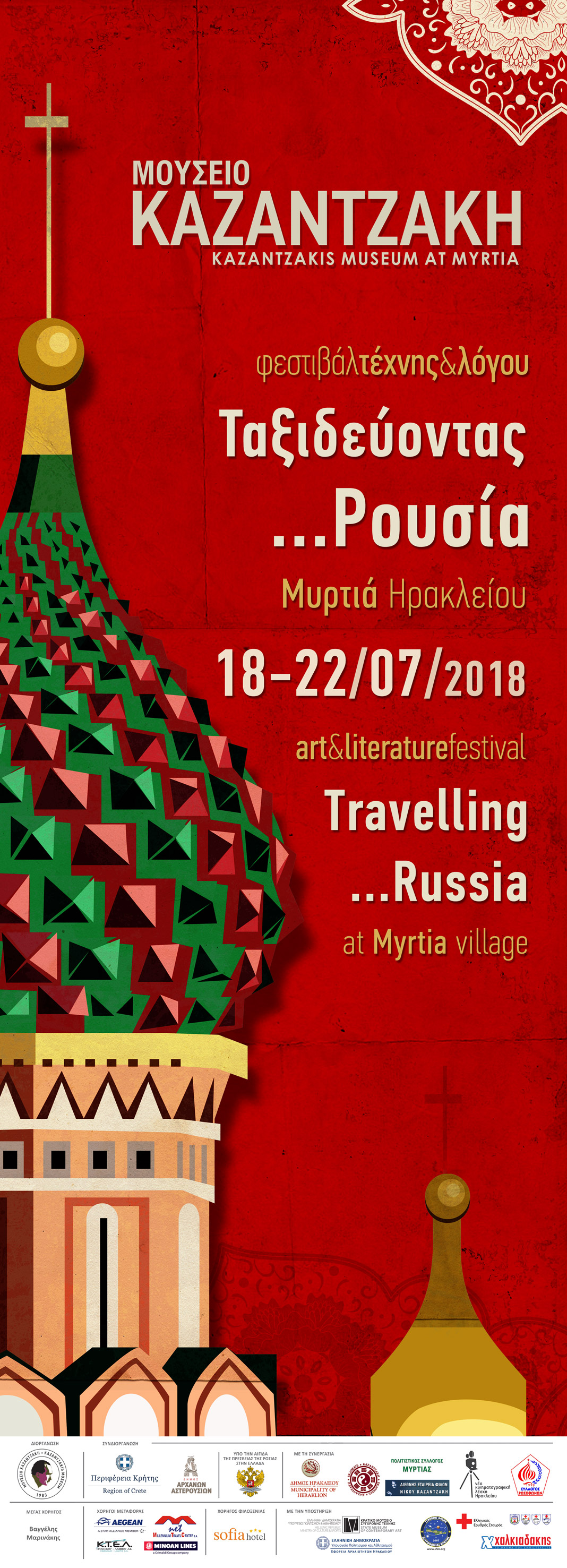 Travelling Rusia_posterA