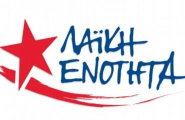 Ανακοίνωση Αριστερού Ρεύματος της ΛΑΕ  Η Συμφωνία Τσίπρα – Ζάεφ αποτελεί  ένα μεγάλο «δώρο» σε ΝΑΤΟ e05b53d967e